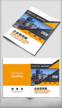 黄色地产建筑企业画册设计