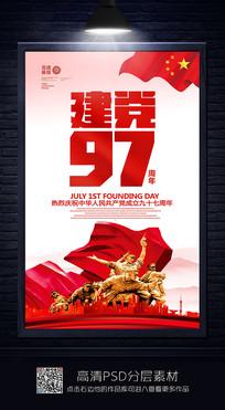 建党97周年七一建党节海报