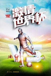 简洁创意激情世界杯海报