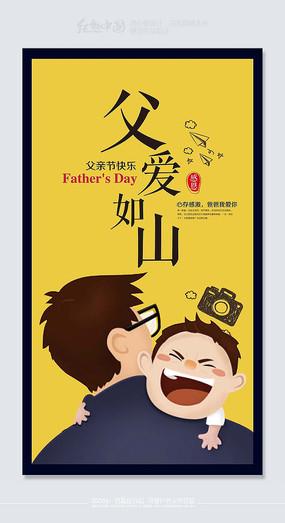 精美父亲节节日活动海报 PSD