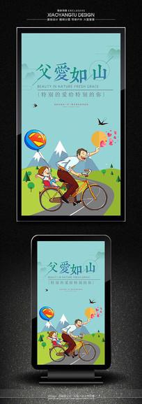 精美卡通父亲节节日海报设计