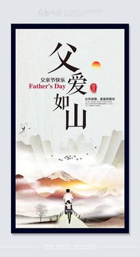 精品父亲节主题宣传海报素材