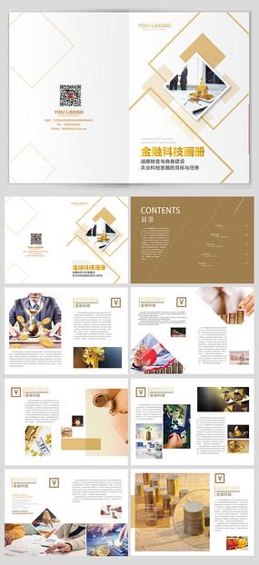 产品宣传画册 下载收藏 大气金融画册模版 下载收藏 金融理财海报设计图片