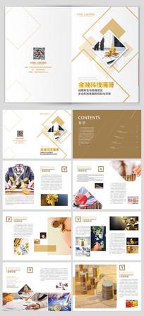 金融产品宣传画册