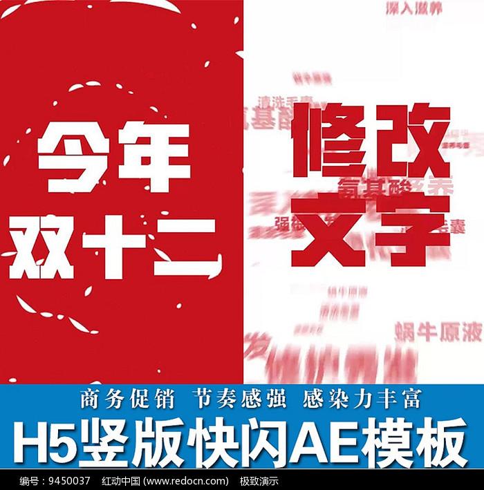 快闪H5视频AE模板图片