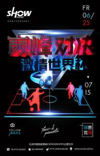炫酷夜店世界杯活动海报