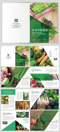 农业科技农产品画册设计