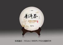 普洱茶饼包装设计茶饼