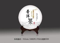 普洱茶饼包装设计七子饼茶