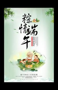 粽情端午节海报