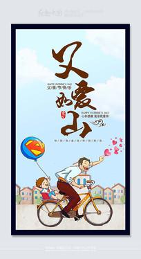 清新卡通父亲节节日海报素材 PSD