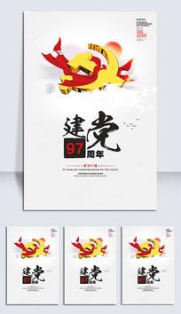 七一建党节简洁党建海报