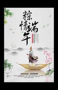 屈原端午节粽子海报