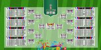 世界杯赛程俄罗斯杯日程海报