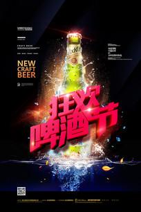 时尚大气夏季啤酒海报