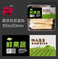 蔬菜包装盒贴