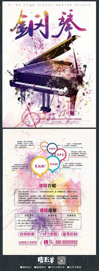 水彩钢琴班招生宣传单