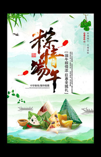 五月初五粽情端午宣传海报