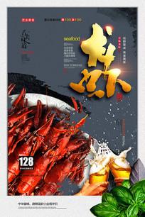 小龙虾中国风美食海报