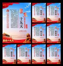 学习党的十九大宣传标语展板