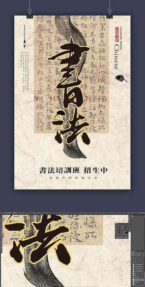 中国风书法培训招生海报