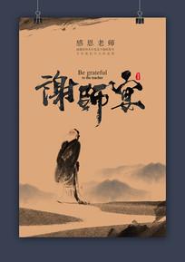 中国风谢师宴海报