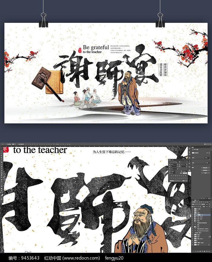 中国风谢师宴活动主题海报图片