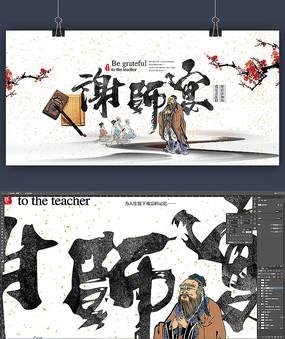 中国风谢师宴活动主题海报