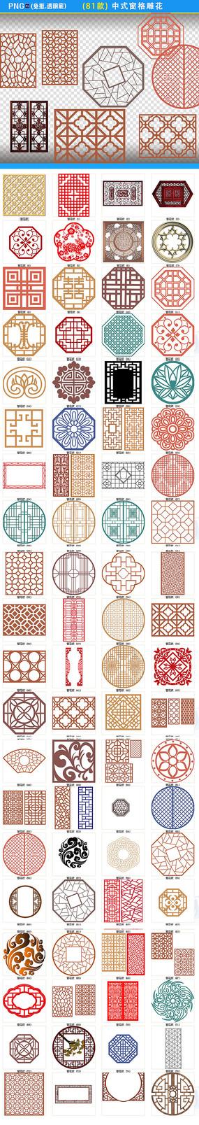 中式窗花图案