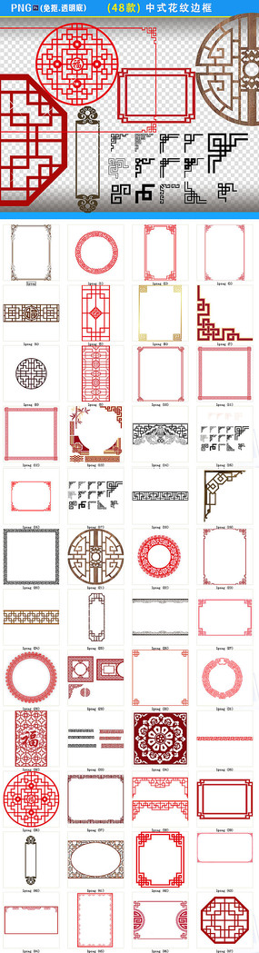 中式花纹边框素材