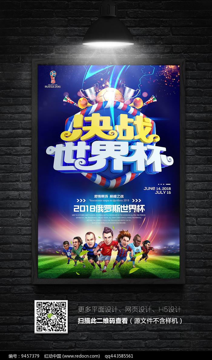 2018世界杯创意海报设计图片