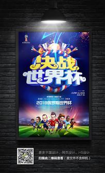 2018世界杯创意海报设计