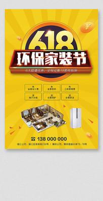618环保家装节海报
