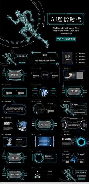 AI智能时代PPT模板