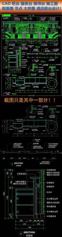 CAD吧台服务台节点施工图