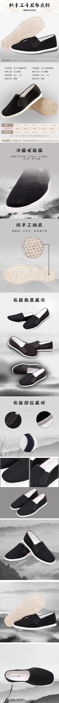 布鞋子详情页模板