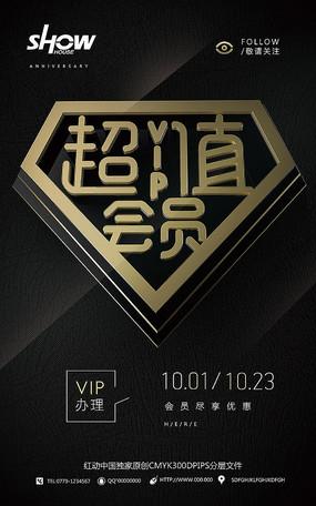 超值会员夜店VIP会员海报