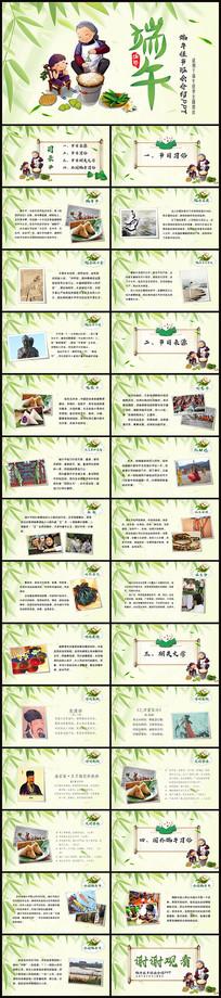 传统节日端午节主题班会PPT