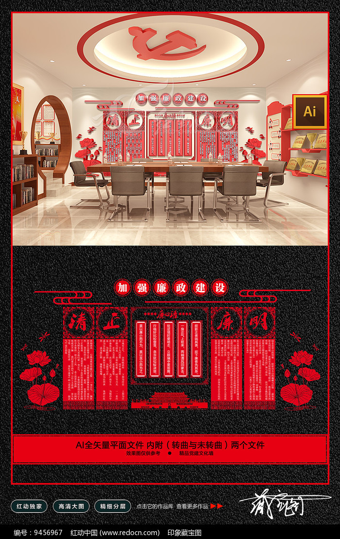 党员活动室廉政文化墙展板图片