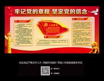党员权利和义务宣传党建宣传栏