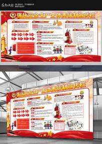 大气安全生产月活动展板宣传栏