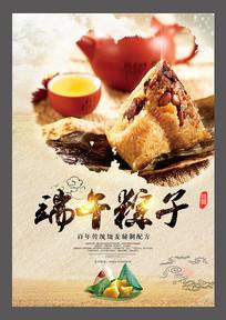 端午粽子设计海报