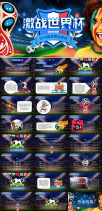 俄罗斯世界杯ppt模板