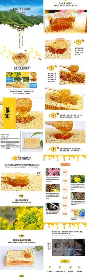 蜂蜜详情页细节描述模板 PSD