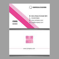 粉色简洁美容美发名片AI矢量