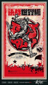 复古决战世界杯足球海报设计