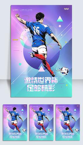 故障风抖音激情世界杯海报