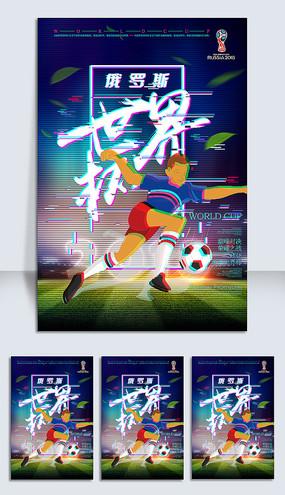 故障风激情世界杯足球海报