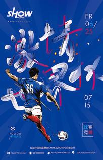 简洁激情世界杯海报模版