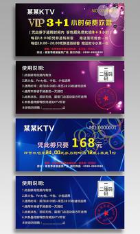 炫酷KTV免唱券优惠券模板